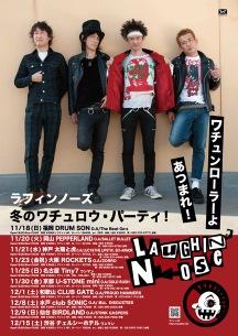 渋谷でGET THE GLORY! ラフィンノーズがワンマン・ライヴ開催