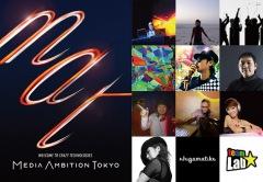 高木正勝、テイ・トウワらが参加のアート・ライヴ・イベント〈MEDIA AMBITION TOKYO〉開催