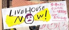 都内ライヴ・ハウスの公演情報を一覧できる便利なサイトがオープン