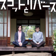 スコット&リバース、アルバムで木村カエラの「Butterfly」をカバー