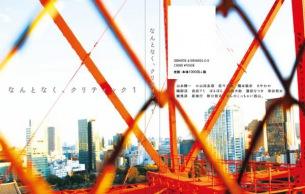 新創刊のカルチャー誌で山本精一&小山田圭吾の対談が実現