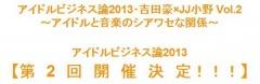 吉田豪&JJ小野がアイドル・ビジネスを大解剖するトーク・ライヴ開催!!