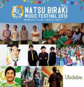 野外フェス〈夏びらき〉が今年も開催!! 第1弾でソカバン、bonobos、NONA REEVESら