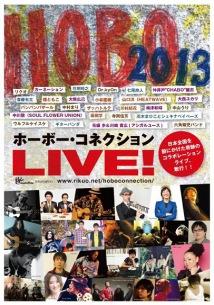 旅人、CHABO、リクオらが途切れなく音を奏でる〈HOBO CONNECTION 2013 スペシャル〉4月9日渋谷で開催――たまらんニュース