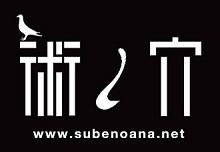 Fragment主宰レーベル「術ノ穴」から、三回転とひとひねり、MACKA-CHINらリリース予定アーティストを発表