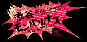 オワリカラ主催イベント〈渋谷モンパルナス〉、スペイン坂を熱狂の渦に——OTOTOY最速レポ