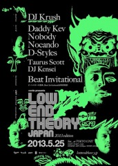 〈LOW END THEORY JAPAN (Summer 2013 Edition)〉が5月に東京、大阪で開催