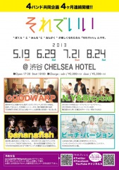 bananafish、N.Y&Bicycle、GOODWARP、ビーチ・バージョンが共催イベント〈それでいい〉を渋谷で4か月連続開催