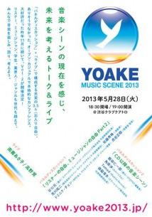 YOAKE Vol.2 に角張渉(カクバリズム)の出演が決定! タイムテーブルも発表