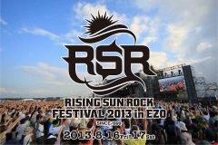 〈RISING SUN 2013〉にcero、tricot、チャラン・ポ・ランタン、group_inouら