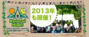アウトドア&ナチュラル・フェス〈Natural High! 2013〉に長谷川健一、mito、GAKU-MC、Nabowaらが出演