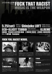 レイシストをしばき隊presents 〈FUCK THAT RACIST-MUSIC IS THE WEAPON〉開催決定