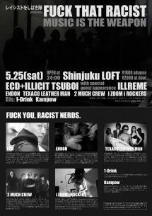 レイシストをしばき隊presents 〈FUCK THAT RACIST-MUSIC IS THE WEAPON〉開催決定