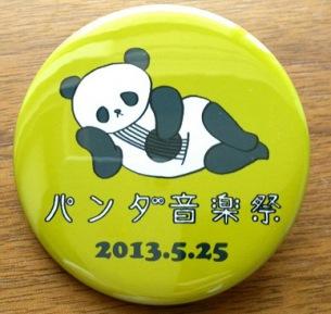 〈第2回パンダ音楽祭〉タイムテーブル発表 パンダ缶バッヂもお披露目