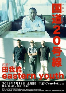 田我流、eastern youth を迎え1年ぶりに地元山梨でライヴを開催