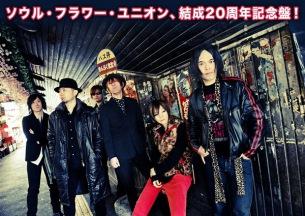 ソウル・フラワー・ユニオン、結成20周年を記念したミニ・アルバムを発売