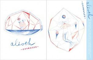 ガラス張りの会場に南壽あさ子、湯川潮音らを迎えて〈アリオト vol.10 ~ひかりのみちひき~〉開催