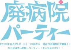 〈廃病院パーティー〉第2弾でおとぎ話、detune.、BBゴロー(稲川淳二のモノマネ芸人)ら