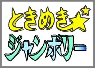 日比谷野音の新イベントにCzecho No Republic、キュウソネコカミ、KEYTALKら