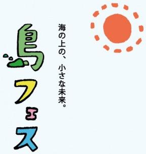 〈島フェス〉第1弾で曽我部恵一、Nabowa、高木ブーら