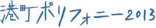 神戸のイベント〈港町ポリフォニー〉に青葉市子、ショピン、トクマルシューゴら