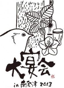 南会津の野外フェスにbonobos、栗コーダー、七尾旅人ら