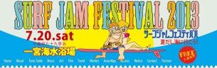 無料フェス〈Surf Jam Festival 2013〉が九十九里浜で開催