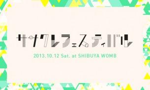音楽レーベル術ノ穴主催〈ササクレフェス〉第1弾で泉まくら、MACKA-CHINらが出演決定