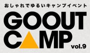 〈GO OUT CAMP〉第1弾でneco眠る、七尾旅人