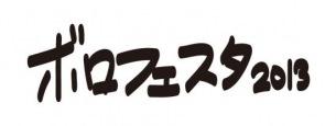 〈ボロフェスタ2013〉の日割りが発表、チケット先行販売も決定