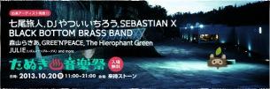 入場無料の〈たぬき♨音楽祭〉に七尾旅人、DJやついいちろう、SEBASTIAN Xら