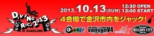 金沢のサーキット・イベントにthe band apart、赤い公園、SEBASTIAN Xら