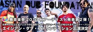 〈舞音楽祭 2013秋〉にAsian Dub Foundationの出演が決定