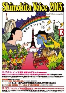〈2013SHIMOKITA VOICE 第二夜〉に七尾旅人・大友良英 & あまちゃんスペシャルビッグバンドが出演