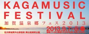 〈加賀温泉郷フェス2013〉のタイムテーブル発表&アフター・イベントにリリー・フランキー登場