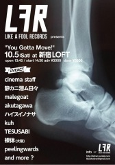 like a fool records presents〈You Gotta Move!〉にcinema staff、静カニ潜ム日々、ハイスイノナサらが出演
