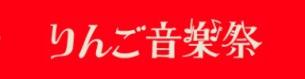 りんご音楽祭総勢136組による5ステージ×2日間の濃厚タイムテーブル発表