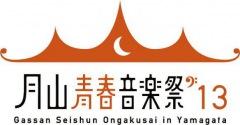 山形の廃校を舞台にした〈月山青春音楽祭'13〉に平原綾香、KAN、吉田山田らが出演