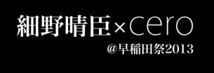 細野晴臣×ceroのツーマンが早大学園祭で実現