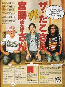 怪人バンド、ザ・たこさんのレコ発クアトロに宮藤勘九郎参戦――たまらんニュース