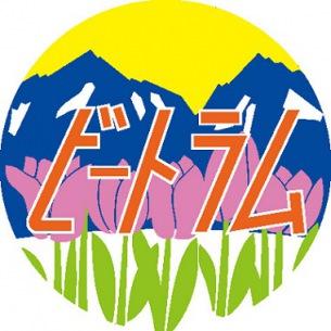 富山〈ビートラム2013〉のタイムテーブルが発表&怒髪天、スネオヘアーら追加