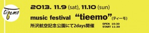 The Get Up Kids出演のフェス〈tieemo〉、第8弾はthe band apart