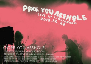 OGRE YOU ASSHOLE、年末リキッドでワンマン決定