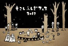〈すこしふしぎフェス2013〉11月に2日間に渡り開催