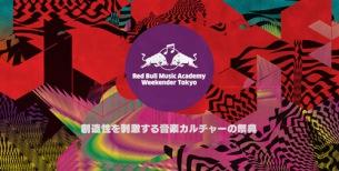 EMAF TOKYOもスタート、本日のラインナップは? Red Bull Music Academy Weekender Tokyo