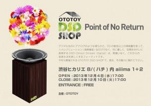 〈DSD SHOP 2013〉参加メーカー第1弾発表、森ゆにが音楽を手掛けたPVも公開