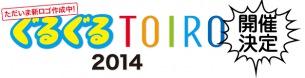 来年4月に〈ぐるぐるTOIRO2014〉の開催が決定!!
