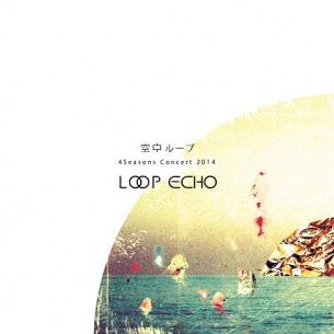空中ループ、四季ごとに特別な空間で行うライヴ〈LOOP ECHO〉開催