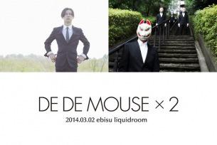 DE DE MOUSEが主催イヴェント〈DE DE MOUSE × 2〉開催決定