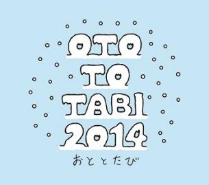 〈OTO TO TABI 2014〉にOGRE、旅人、奇妙楽団ら出演